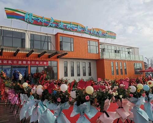 腾冲启迪冰上运动中心